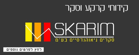 skarim-to-maa